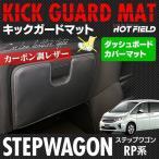 ショッピングステップワゴン ホンダ ステップワゴン スパーダ対応 RP系 ダッシュボードカバー(キックガード)マット HOTFIELD