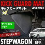 ショッピングステップワゴン ホンダ ステップワゴン スパーダ対応 RP系 サイドカバー(キックガード)マット HOTFIELD