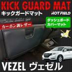 ホンダ ヴェゼル RU系 ダッシュボードカバー(キックガード)マット 車 マット カーマット 送料無料