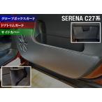 日産 セレナ C27系 キックガードマットフルセット HOTFIELD