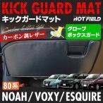 ノア・ヴォクシー・エスクァイア 80系 ダッシュボードカバー(キックガード)マット 送料無料