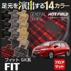 ホンダ フィット GK系 フロアマット / 選べる11カラー HOTFIELD
