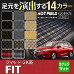 ホンダ Fit フィット ラゲッジマット GK系 2017.6〜モデル対応 ガソリン車用 ◆選べる14カラー 送料無料
