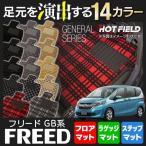 ホンダ フリード GB系 フロアマット+ステップマット+ラゲッジマット 車 マット カーマット 選べる14カラー 送料無料