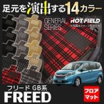 ホンダ フリード GB系 フロアマット 車 マット カーマット 選べる14カラー 送料無料
