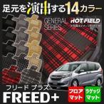 ホンダ フリードプラス GB系 フロアマット+ラゲッジマット / 選べる11カラー HOTFIELD