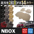 ショッピングホンダ ホンダ NBOX / N-BOX カスタム スライドリアシート対応 フロアマット / 選べる11カラー HOTFIELD