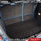 ショッピングホンダ ホンダ NBOX / N-BOX カスタム スライドリアシート対応 ラゲッジルームマット HOTFIELD