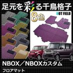 ショッピングホンダ ホンダ NBOX / N-BOX カスタム スライドリアシート対応 フロアマット / 千鳥格子柄 HOTFIELD