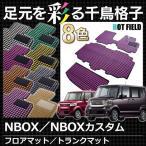 ホンダ NBOX / N-BOX カスタム スライドリアシート対応 フロアマット+トランクマット / 千鳥格子柄 HOTFIELD