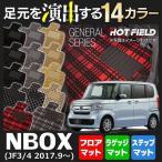 ホンダ 新型 N-BOX / NBOX カスタム フロアマット+トランクマット JF3 JF4 選べる14カラー 送料無料