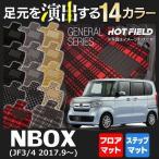ホンダ 新型 N-BOX / NBOX カスタム フロアマット JF3 JF4 選べる14カラー 送料無料