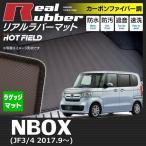 ショッピングホンダ ホンダ 新型 N-BOX / NBOX カスタム トランクマット JF3 JF4 ◆ カーボンファイバー調 リアルラバー HOTFIELD  送料無料
