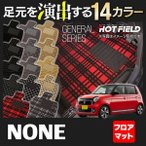 ショッピングホンダ ホンダ N-ONE フロアマット 車 マット カーマット 選べる14カラー 送料無料
