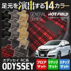 【セット商品】 ホンダ オデッセイ RC系 フロアマット+ステップマット+ラゲッジマット / 選べる11カラー HOTFIELD