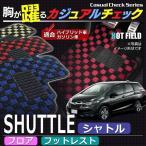ホンダ シャトル SHUTTLE フロアマット 車 マット カーマット カジュアルチェック 送料無料