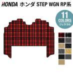 ホンダ 新型対応 ステップワゴン セカンドラグマット スパーダ RP系 車 マット カーマット 選べる14カラー 光触媒抗菌加工 送料無料