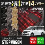 ショッピングステップワゴン ホンダ 新型対応 ステップワゴン フロアマット+ラゲッジアンダーマットスパーダ RP系 ハイブリッド 車 マット カーマット 選べる14カラー 送料無料