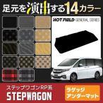 ショッピングステップワゴン ホンダ 新型対応 ステップワゴン ラゲッジアンダーマット スパーダ RP系 ハイブリッド 車 マット カーマット 選べる14カラー 送料無料