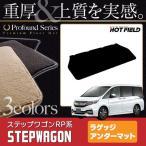ショッピングステップワゴン ホンダ 新型対応 ステップワゴン ラゲッジアンダーマット スパーダ RP系 ハイブリッド 車 マット カーマット 重厚Profound 送料無料
