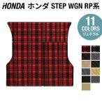ホンダ 新型対応 ステップワゴン ラゲッジカバーマット スパーダ RP系 ハイブリッド 車 マット カーマット 選べる14カラー 送料無料
