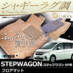 ショッピングステップワゴン ホンダ 新型対応 ステップワゴン フロアマット スパーダ RP系 ハイブリッド 車 マット カーマット シャギーラグ調 送料無料