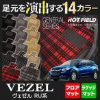 ホンダ ヴェゼル VEZEL フロアマット+トランクマット 車 マット カーマット 選べる14カラー 送料無料