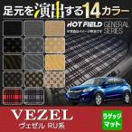 ホンダ ヴェゼル VEZEL トランクマット / 選べる11カラー HOTFIELD