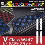 ベンツ Vクラス (W447) サイドステップマット / カジュアルチェック HOTFIELD