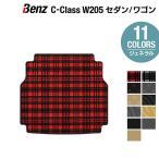 ベンツ Cクラス セダン ワゴン (W205) ラゲッジマット / 選べる11カラー HOTFIELD