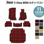 ベンツ Cクラス セダン ワゴン (W205) フロアマット+ラゲッジマット / 選べる11カラー HOTFIELD