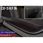 マツダ CX-5 KF系