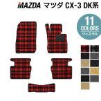 マツダ CX-3 cx3 フロアマット DK系 車 マット カーマット mazda 選べる14カラー 送料無料