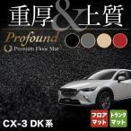 マツダ CX-3 DK系 フロアマット+トランクマット / 重厚Profound HOTFIELD