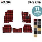 マツダ 新型 CX-5 cx5 フロアマット / 選べる14カラー HOTFIELD