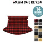 マツダ 新型 CX-5 cx5 トランクマット ラゲッジマット / 選べる14カラー HOTFIELD