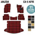 マツダ 新型 CX-5 cx5 フロアマット+トランクマット / 選べる14カラー HOTFIELD