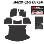 マツダ 新型 CX-5 cx5 フロアマット+トランクマット ◆ カーボンファイバー調 リアルラバー HOTFIELD