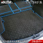 マツダ 新型 CX-5 cx5 KF系 ラゲッジルームマット 車 マット カーマット mazda フロアマット専門店ホットフィールド 送料無料