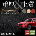 マツダ CX-5 フロアマット+トランクマット