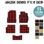 マツダ デミオ DE系 フロアマット / 選べる14カラー HOTFIELD