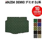 マツダ デミオ DJ系 トランクマット / カジュアルチェック HOTFIELD