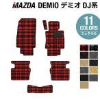 マツダ デミオ DJ系 フロアマット 車 マット カーマット mazda 選べる14カラー 送料無料