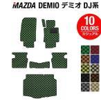 マツダ デミオ DJ系 フロアマット+トランクマット / カジュアルチェック HOTFIELD