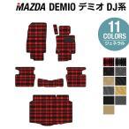 マツダ デミオ DJ系 フロアマット+トランクマット / 選べる11カラー HOTFIELD