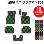 ショッピングmini MINI ミニ クラブマン F54 フロアマット / カジュアルチェック HOTFIELD