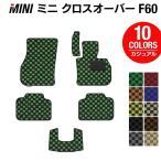 ショッピングmini MINI ミニ クロスオーバー F60 フロアマット 車 マット カーマット カジュアルチェック 送料無料