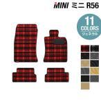 MINI ミニ R56 フロアマット / 選べる11カラー HOTFIELD