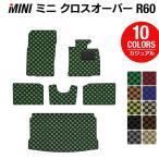 MINI ミニ クロスオーバー フロアマット+トランクマット / カジュアルチェック HOTFIELD