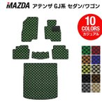 マツダ アテンザ GJ系 フロアマット+トランクマット / カジュアルチェック HOTFIELD